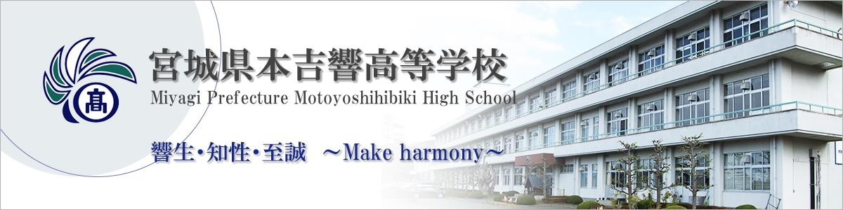 宮城県本吉響高等学校